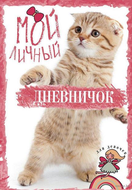 """Мой личный дневничок """"Рыжий котик"""" — фото, картинка"""
