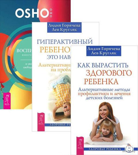 Воспитание нового ребенка. Гиперактивный ребенок. Как вырастить здорового ребенка (комплект из 3-х книг) — фото, картинка
