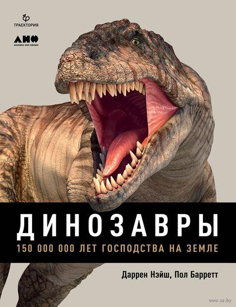Динозавры. 150 000 000 лет господства на Земле — фото, картинка