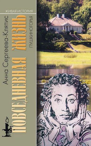 Повседневная жизнь Пушкиногорья — фото, картинка