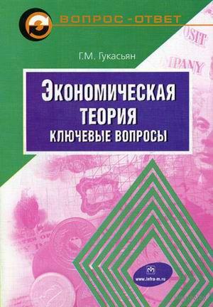 Экономическая теория. Ключевые вопросы. Галина Гукасьян