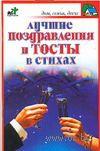 Лучшие поздравления и тосты в стихах. П. Панкратов