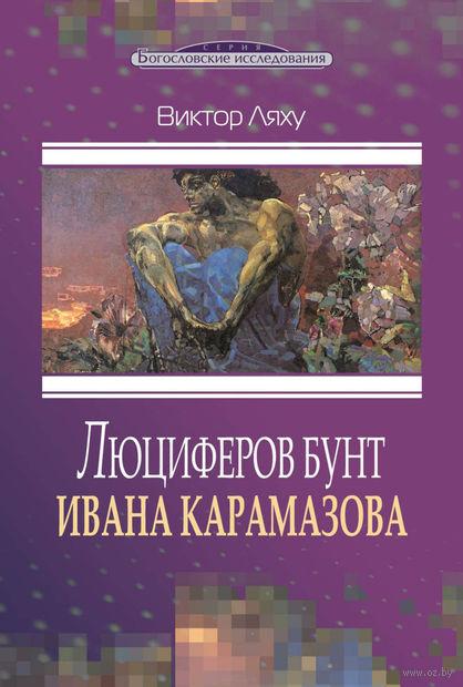 Люциферов бунт Ивана Карамазова — фото, картинка