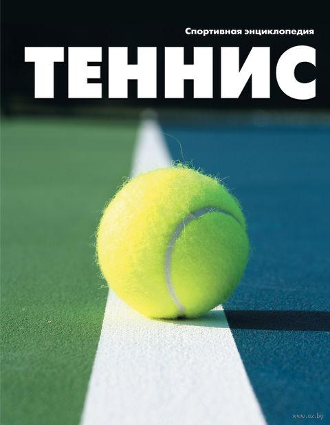 Теннис — фото, картинка
