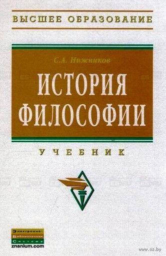 История философии. Сергей Нижников