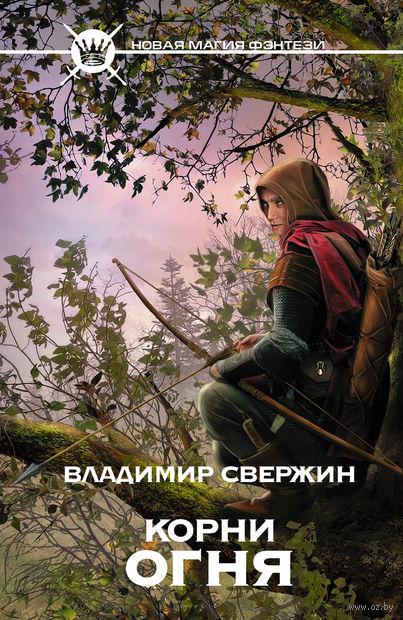 Корни огня. Владимир Свержин