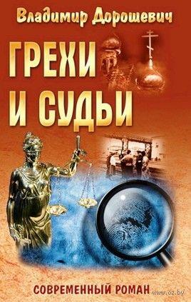 Грехи и судьи. Владимир Дорошевич