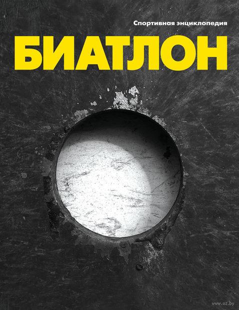 Биатлон. Роман Москаленко