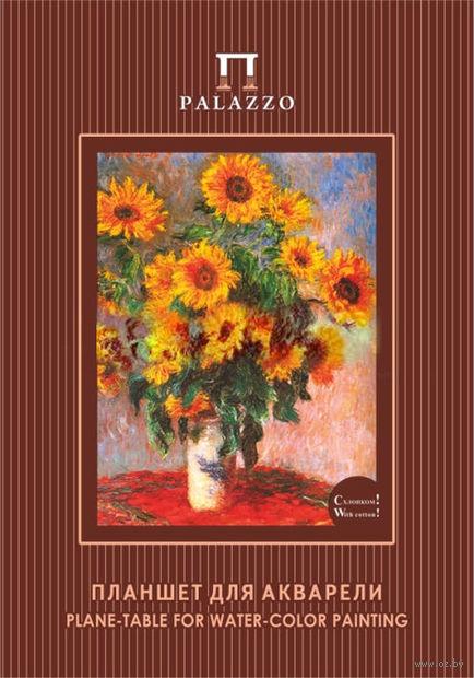 """Планшет для акварели """"К. Моне. Цветы"""" (20 листов, А-4)"""
