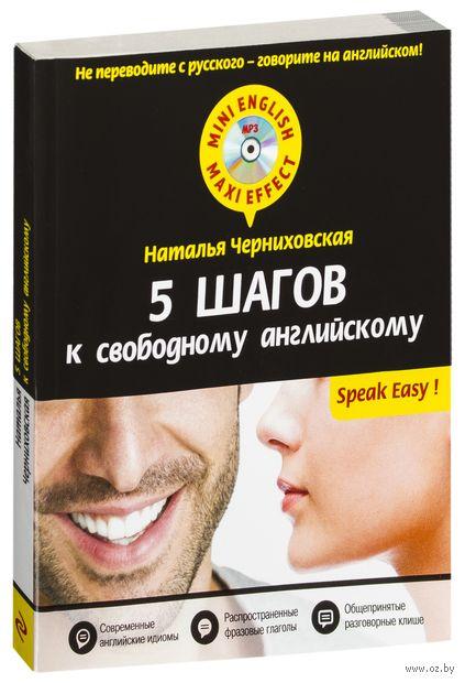 5 шагов к свободному английскому (+ CD). Наталья Черниховская