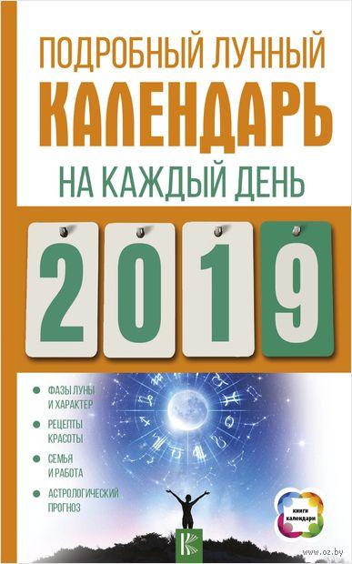 Подробный лунный календарь на каждый день 2017 года. Нина Виноградова