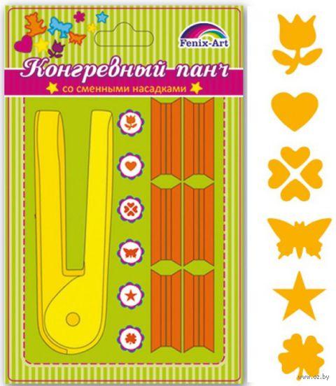 """Дырокол конгревный """"Тюльпан, сердце, цветок, бабочка, звезда, листик"""" (16 мм; со сменными насадками)"""