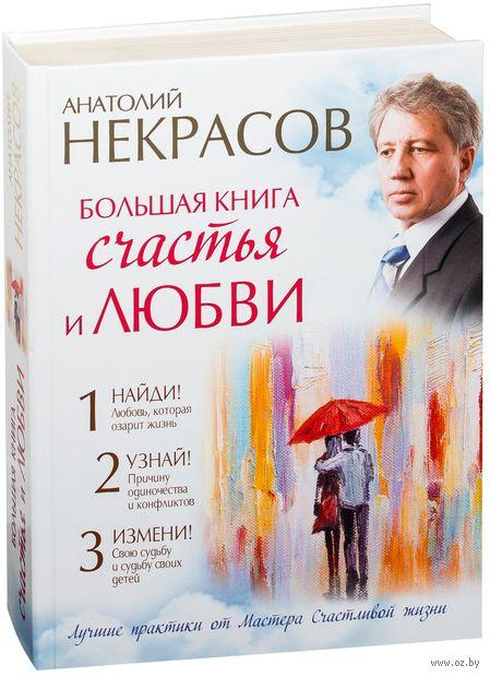 Большая книга счастья и любви. Анатолий Некрасов