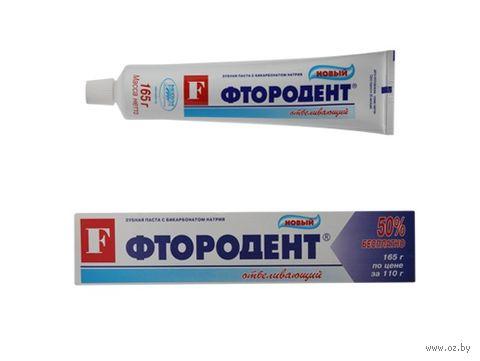 """Зубная паста """"С бикарбонатом натрия. Отбеливающая"""" (165 г)"""