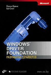Windows Driver Foundation. Разработка драйверов. П. Орвик