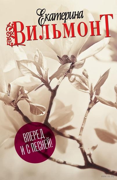 Вперед и с песней! (Комплект из 4 книг). Екатерина Вильмонт