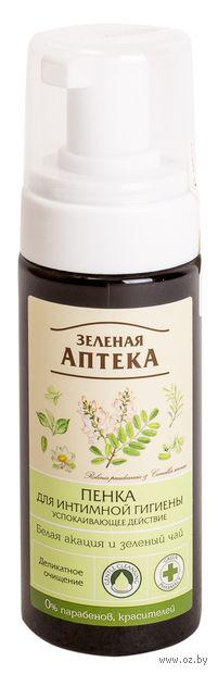"""Пенка для интимной гигиены """"Белая акация и зеленый чай"""" (150 мл)"""