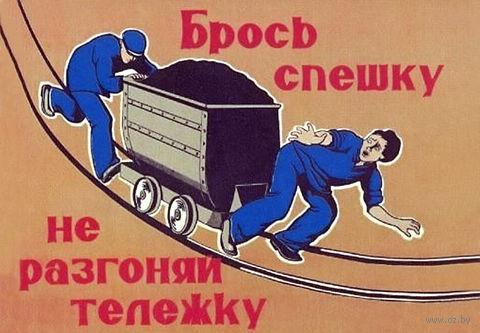 """Магнит сувенирный """"Советские плакаты"""" (арт. 1015)"""