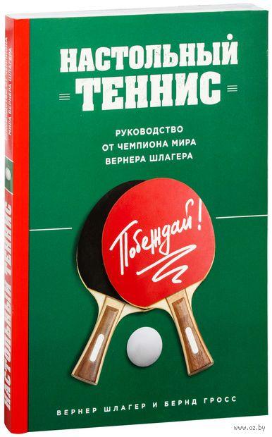 Настольный теннис. Руководство от чемпиона мира. Шлагер Вернер