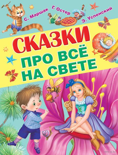 Сказки про все на свете (Комплект). Григорий Остер