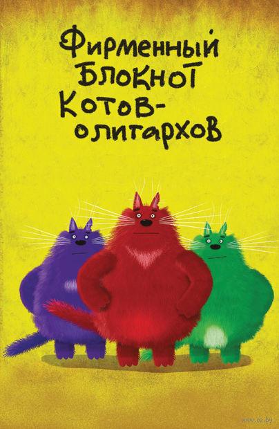 "Блокнот в линейку ""Фирменный блокнот котов-олигархов"" (А5) — фото, картинка"