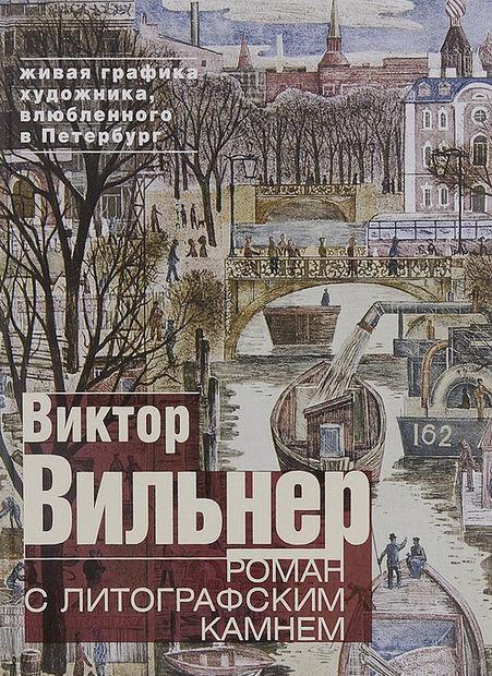 Роман с литографским камнем. Живая графика художника, влюбленного в Петербург. Канал — фото, картинка