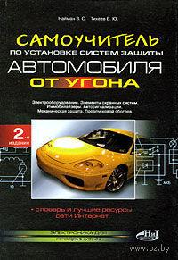 Самоучитель по установке систем защиты автомобиля от угона. Владимир Найман, В. Тихеев