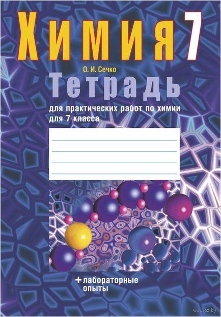 Тетрадь для практических работ по химии для 7 класса — фото, картинка