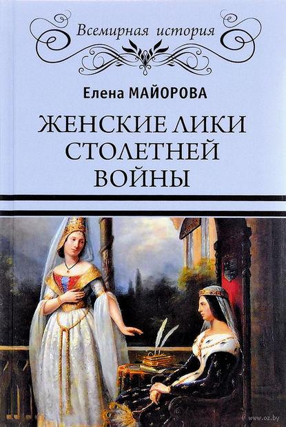 Женские лики Столетней войны — фото, картинка