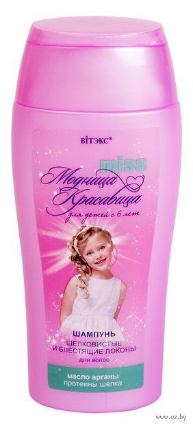 """Шампунь для волос детский """"Шелковистые и блестящие локоны"""" (300 мл) — фото, картинка"""