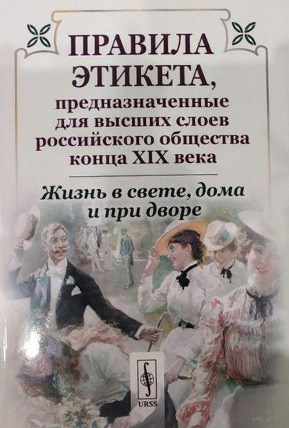 Жизнь в свете, дома и при дворе. Правила этикета, предназначенные для высших слоев российского общества конца XIX века (м) — фото, картинка