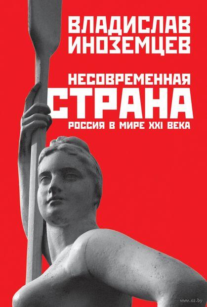 Несовременная страна. Россия в мире XXI века — фото, картинка