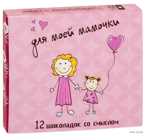 "Набор шоколада ""Для моей мамочки!"" (60 г; 9,5x12,5 см) — фото, картинка"