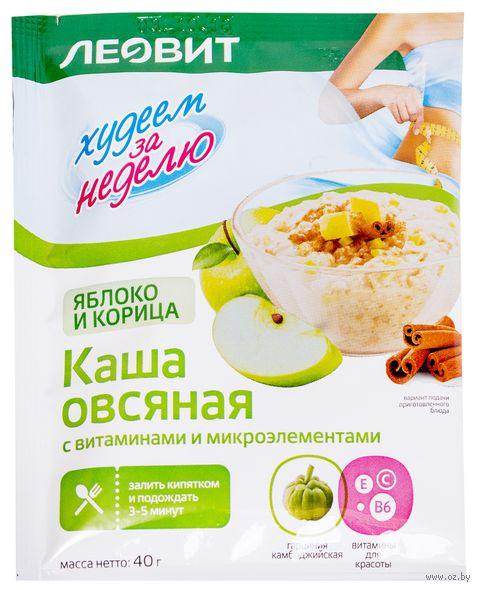 """Каша овсяная с витаминами и микроэлементами """"БиоСлимика. Яблоко и корица"""" (40 г) — фото, картинка"""