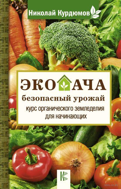 Экодача - безопасный урожай. Курс органического земледелия для начинающих — фото, картинка