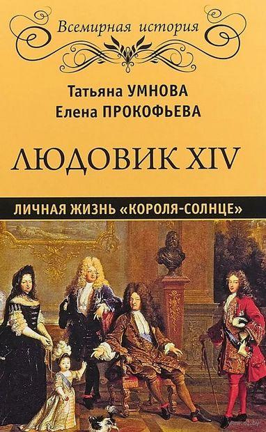 "Людовик XIV. Личная жизнь ""короля-солнце"" — фото, картинка"