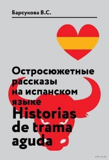Остросюжетные рассказы на испанском языке (м) — фото, картинка