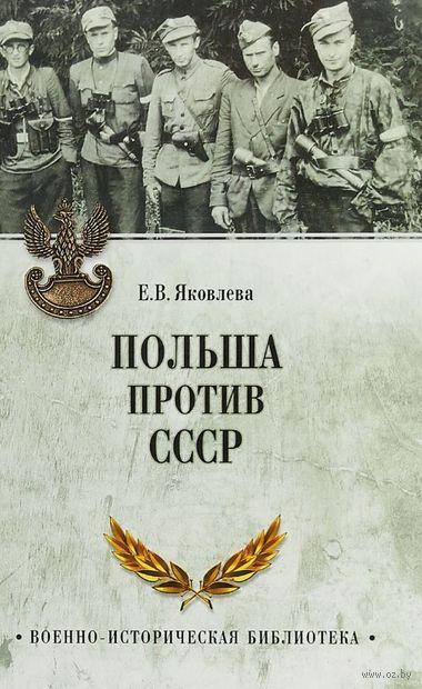 Польша против СССР — фото, картинка