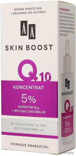 """Сыворотка для лица """"Коэнзим Q10 и экстракт биомалины"""" (30 мл) — фото, картинка"""