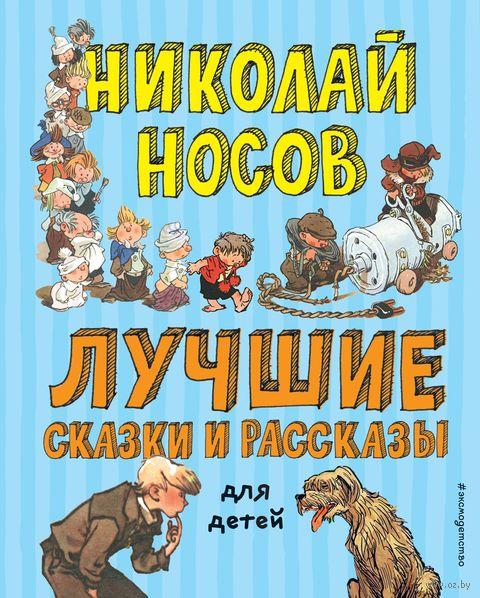 Лучшие сказки и рассказы для детей — фото, картинка