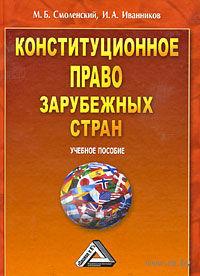 Конституционное право зарубежных стран. Михаил Смоленский, Иван Иванников