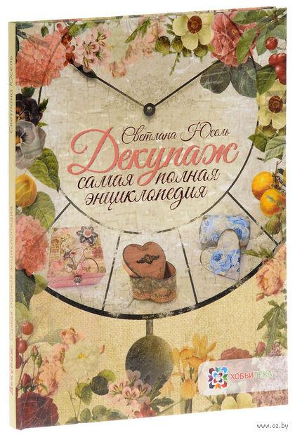 Декупаж. Самая полная энциклопедия. Светлана Юсель