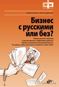 Бизнес с русскими или без? (+ DVD-ROM). Никита Бутомо, Анна Сущевская