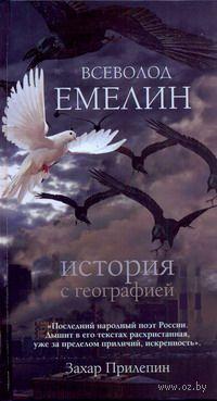 История с географией. В. Емелин