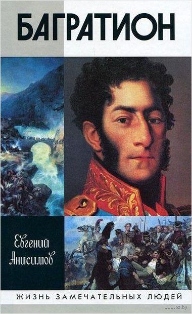 Генерал Багратион. Жизнь и война — фото, картинка