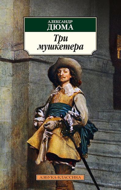 Три мушкетера (м). Александр Дюма (отец)