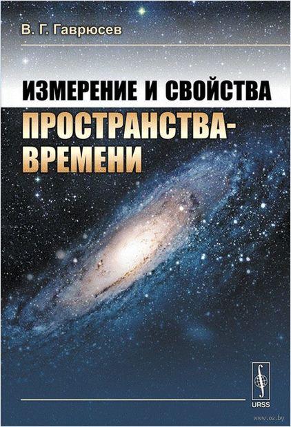 Измерение и свойства пространства-времени — фото, картинка