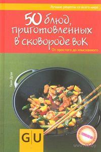 50 блюд, приготовленных в сковороде вок. Таня Дузи