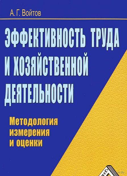Эффективность труда и хозяйственной деятельности. Методология измерения и оценки. А. Войтов