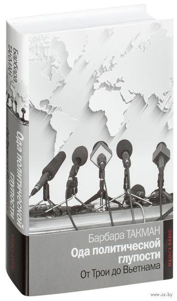 Ода политической глупости. От Трои до Вьетнама. Барбара Такман